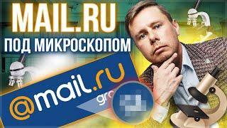 Акции Mail.ru. Инвестиции в российский IT сектор. Подробный разбор и перспективы компании Mail.ru.