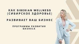 Программы РАЗВИТИЯ вашего БИЗНЕСА в Siberian Wellness (Сибирское здоровье)