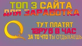 Топ 3 Лучших Способов Заработка ДЛЯ Школьников