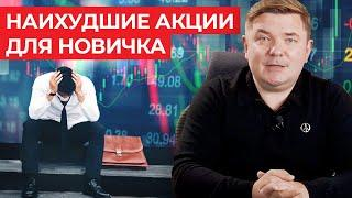 Как новичку выбрать акции для инвестирования? / Акции, которые не стоит покупать новичку!