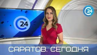 Саратов. Сегодня | 13 августа