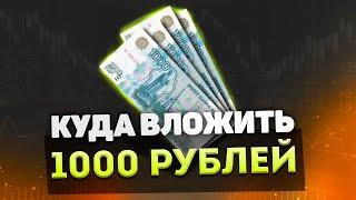 Куда инвестировать 1000 рублей в 2021 году