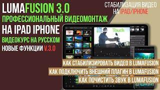 Как стабилизировать видео и почистить звук от шума на iPad/iPhone в Luma Fusion 3.0