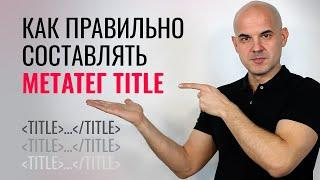 Заполняем метатег Title правильно с примерами (какая информация указывается, длина, синтаксис)