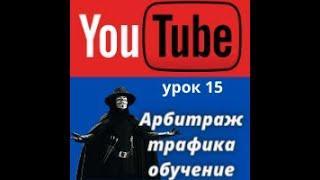Арбитраж трафика обучение.Урок 15   Что влияет на продвижение видео в YouTube