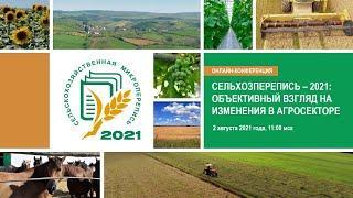 """Онлайн-конференция """"Сельхозперепись – 2021: объективный взгляд на изменения в агросекторе"""""""