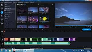 Видеоредактор Movavi Video Editor Plus 21.4.0