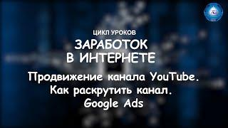 Продвижение канала YouTube. Как раскрутить канал. Google Ads