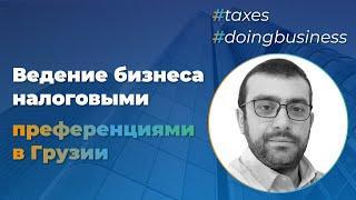 Грузия - ведение бизнеса налоговыми преференциями. Bosco Conference