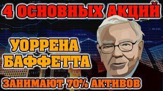 Куда инвестирует Уоррен Баффетт 4 главных акций портфеля Уоррена Баффета