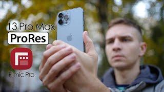 iPhone 13 Pro Max ProRes видео Filmic Pro