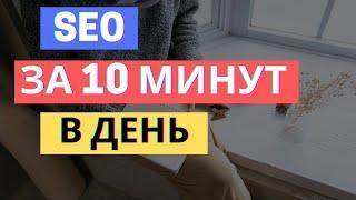 SEO ОПТИМИЗАЦИЯ САЙТА ЗА 10 МИНУТ В ДЕНЬ / ПОТОК КЛИЕНТОВ С СЕО