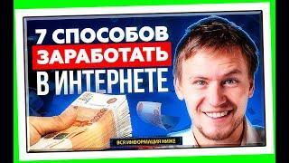 как заработать в интернете без вложений в беларуси новичку