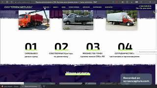 Доказательство продвижения сайта в ТОП-1 ✨Тема ПРИЕМ ЛОМА