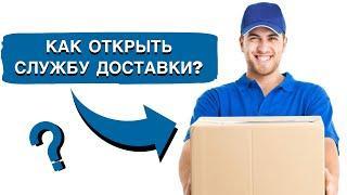 Как открыть Службу Доставки ???? Разбор бизнеса ???? Пошаговая Инструкция от @Бизнес вектор